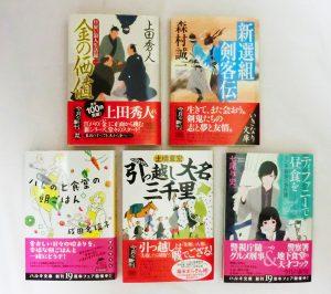 harukibunko_books201605_web